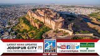Latest_News दिनभर की खास खबरें 11 मार्च, 2021 LIVE Channel 24 plus News #Jodhpur_News #Breaking_News
