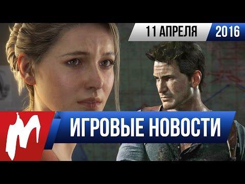 Игромания! Игровые новости, 11 апреля (Uncharted 4, God...