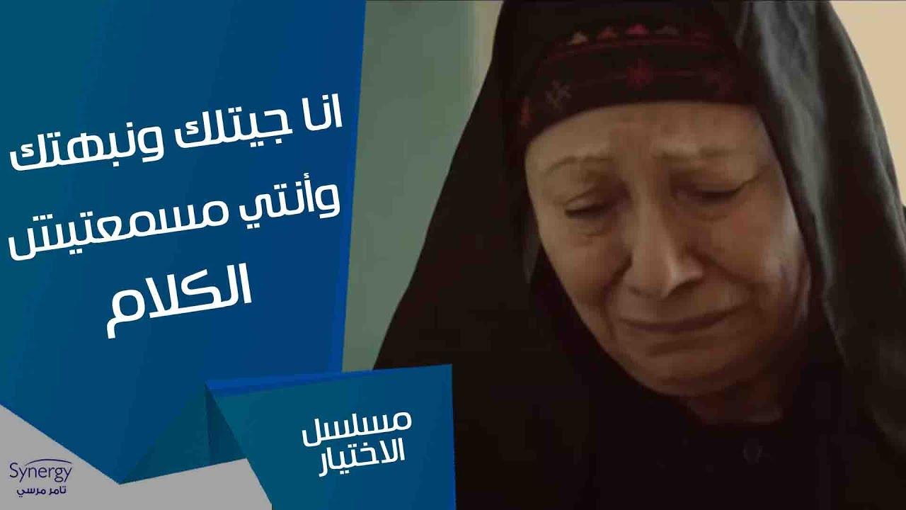 """رسالة عتاب من منسي لـ والدة التكفيري اللي نفذ العملية الإنتحارية """"هو ده رد الجميل؟"""" #الاختيار"""