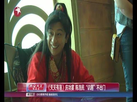 《天天有喜》庆功宴  陈浩民Benny Chan承认老婆再有孕 爆料称疑似怀双胞胎