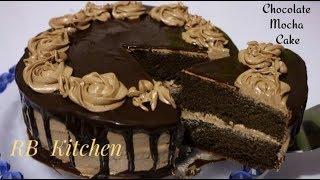 চকলেট মোকা কেক ভিষন মজার একটি  রেসিপি // Chocolate Mocha Cake Recipe in bangla / Chocolate Cake