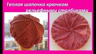 Теплая шапка крючком рельефными столбиками