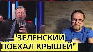 ЭКСКЛЮЗИВ Анатолий Шарий у Соловьева о Зеленском и событиях на Украине