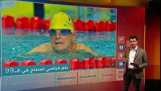 بي_بي_سي_ترندينغ | رجل مسن في الـ 99 يحقق رقما قياسيا في السباحة