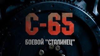 Война машин. С-65. Боевой 'Сталинец'