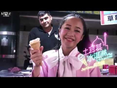 蘋果淇淇土耳其冰淇淋Tu Er Qi Ice Cream#jaychouicecream