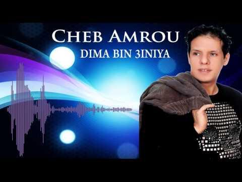Cheb Amrou - Dima Bin 3iniya   2015