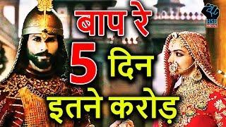 'Padmaavat' 5th Day Box Office Collection शानदार |Deepika padukone|Ranveer Singh|Shahid Kapoor|