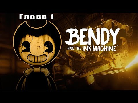 Бэнди и Чернильная Машина прохождение #1 Движущиеся Картинки Bendy and the Ink Machine