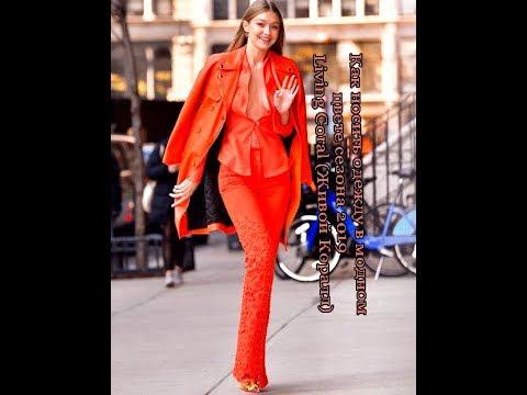 Как носить  красно-оранжевый Living Coral Живой Коралл