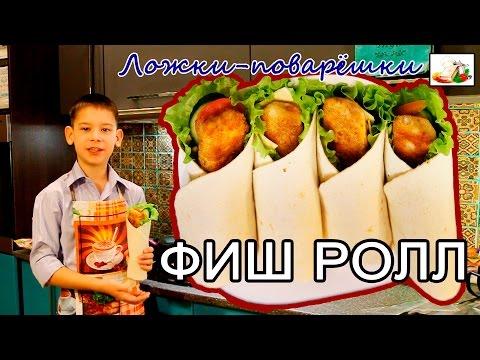 Фиш Ролл /Fish Roll