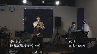 김세정 꽃길 (cover.) 음악1동 제4회 정기공연 2018/12/22