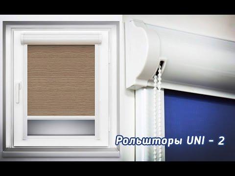 Интернет магазин рулонных штор для пластиковых окон Tenilux