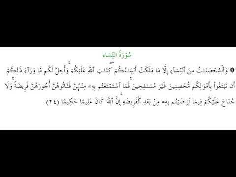 SURAH AN-NISA #AYAT 24: 16th January 2020