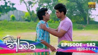 Husmak Tharamata | Episode 182 | 2020- 01- 14 Thumbnail