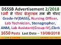 DSSSB Advt 2/2018 | 1650 Posts | Grade-IV(DASS) | Nursing Officer | Stenographer | Clerk