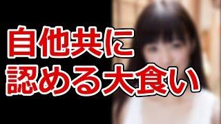 「デスノート」出演の優希美青の大食いに見る性格は? http://youtu.be/...