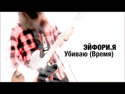 ЭЙФОРИ.Я — Убиваю (Время) [Official Music Video]