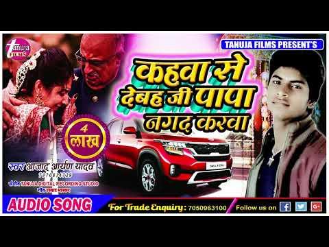 Bhojpuri Vivah Song, कहवा से देबह जी पापा चार लाख नगद कारवा, Azad Aryan का विवाह गीत भोजपुरी 2019