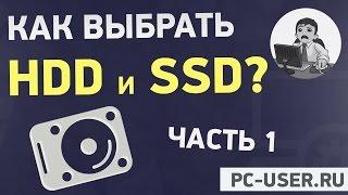 Как выбрать жесткий диск? Параметры HDD и SSD. Часть 1