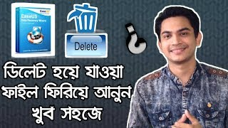 Recover Deleted Files || EaseUS Recovery Software Full Activation || recover pendrive sd card free