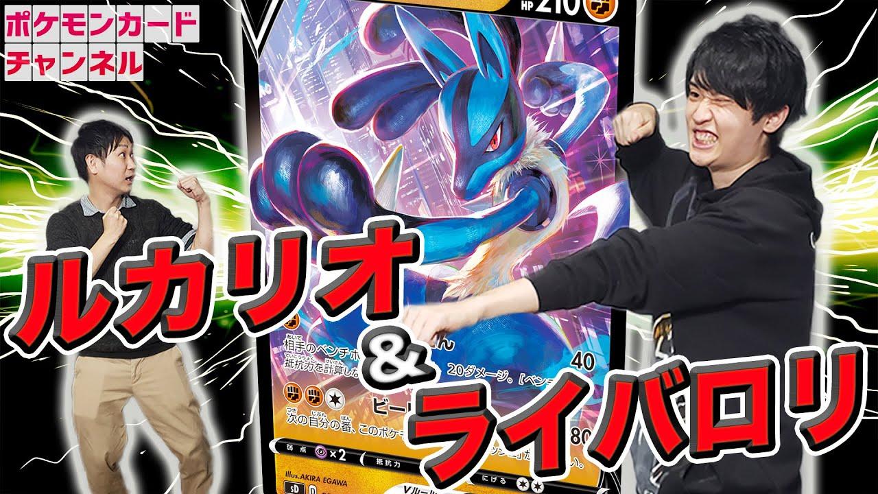 ライバロリ VS ポケモン公式 (カード)  ルカリオVデッキで初バトル!【ポケカ対戦】