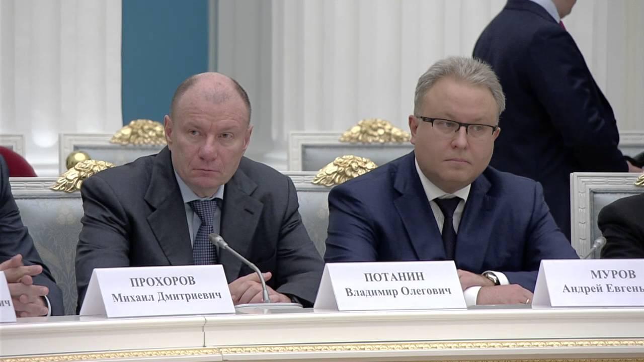 административный регион встреча путина с олигархами соцсетях