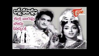 Lakshmi Kataksham Movie Songs   Shukravarapu Poddu Song Padyam   NTR, K R Vijaya   BhaktiOne