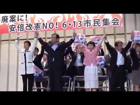 【東京】「間違った政権の暴走を止める」共謀罪廃案市民集会で蓮舫代表