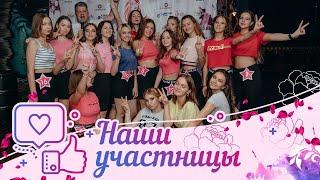 УЧАСТНИЦЫ КОСТРОМА 2019. ВИДЕО ВИЗИТКА 1 ПФ.