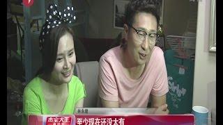 """丑男也有春天!林永健变""""男神"""""""