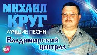Михаил Круг   Владимирский централ Лучшие песни