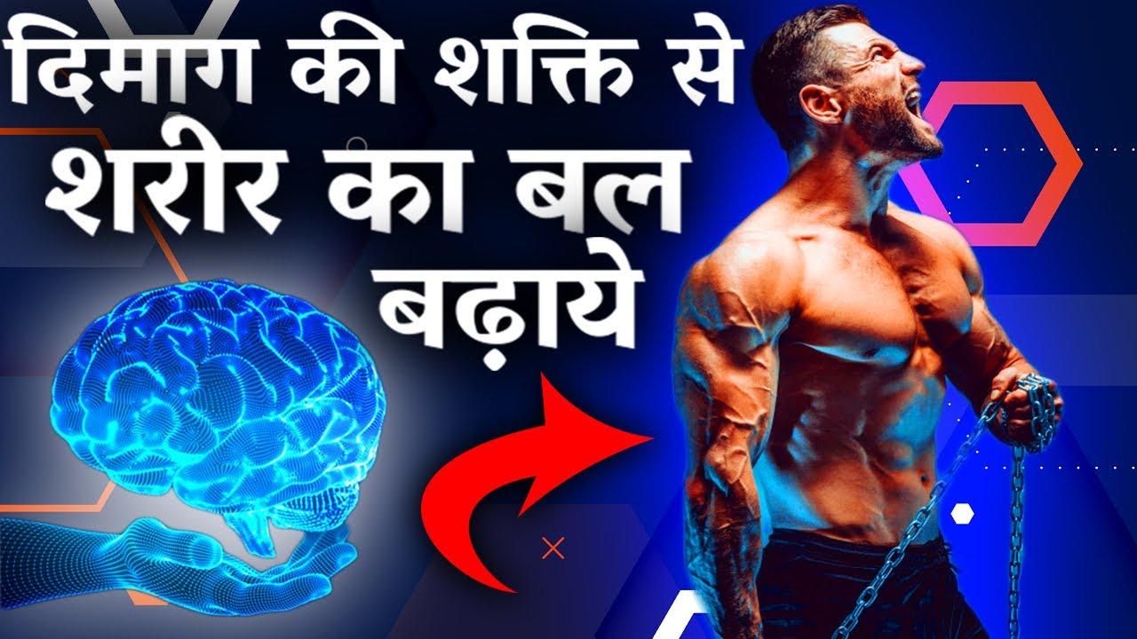 दिमाग़ की शक्ति से शरीर का बल बढ़ाए । kush fitness