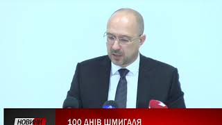 Денис Шмигаль відзвітував про 100 днів роботи