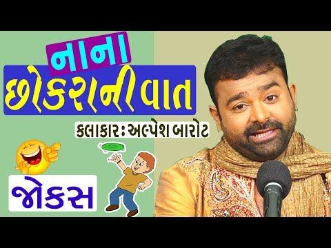 gujarati jokes 2017  gujarati stand up comedian alpesh barot show  pt1