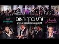 Download Zera Berach Hashem - Sympinny ft. Zemiros  | זרע ברך השם - זאנוויל וינברגר, זמירות MP3 song and Music Video