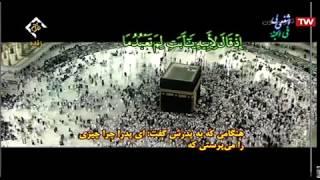Holy Quran Part 15 Reader Abbas Imam Juma