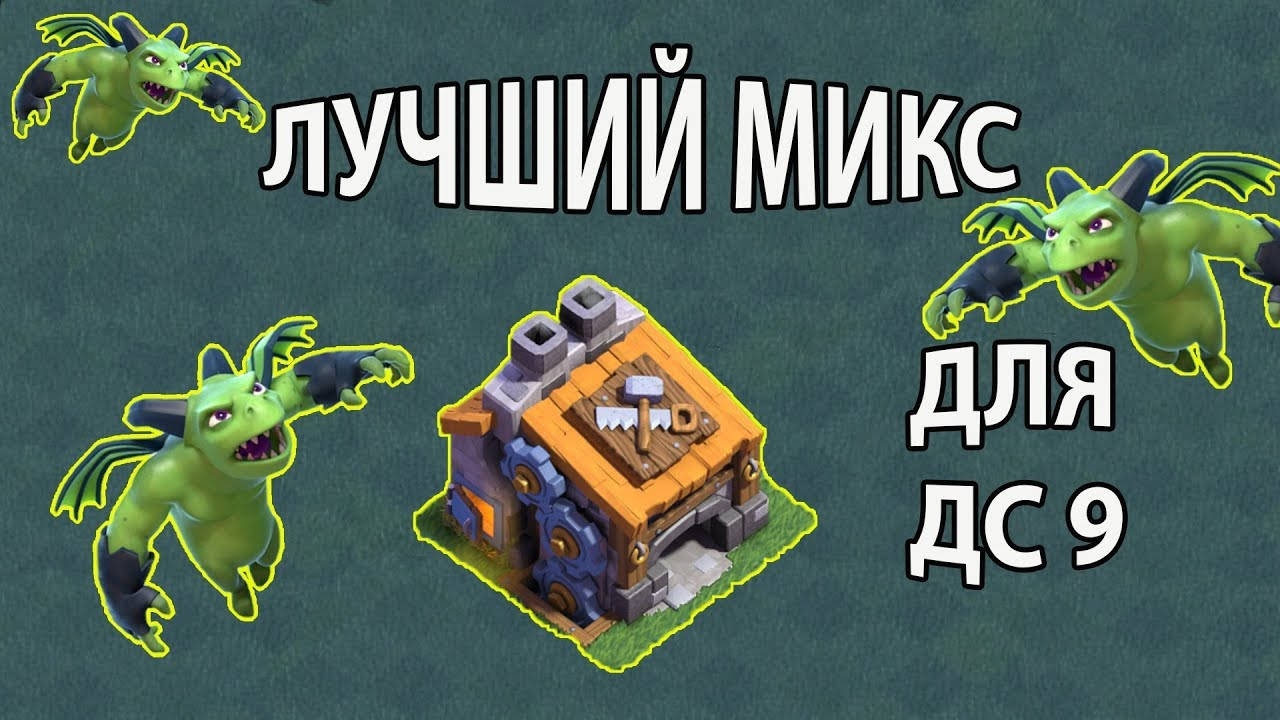 ЛУЧШИЕ АТАКИ НА ДС 9 В CLASH OF CLANS! КАКИМ МИКСОМ БРАТЬ ТРИ ЗВЕЗДЫ В НОЧНОЙ ДЕРЕВНЕ?