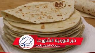خبز التورتيلا بطريقة ناجحة ومبسطة الشيف نادية pain tortilla recette