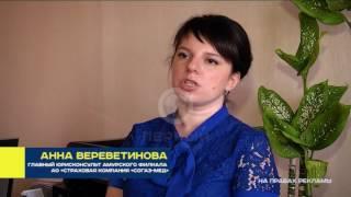 видео Страховая компания СОГАЗ: выплаты и отзывы