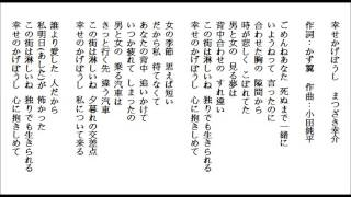 練習唱日本演歌-幸せかげぼうし-まつざき幸介.