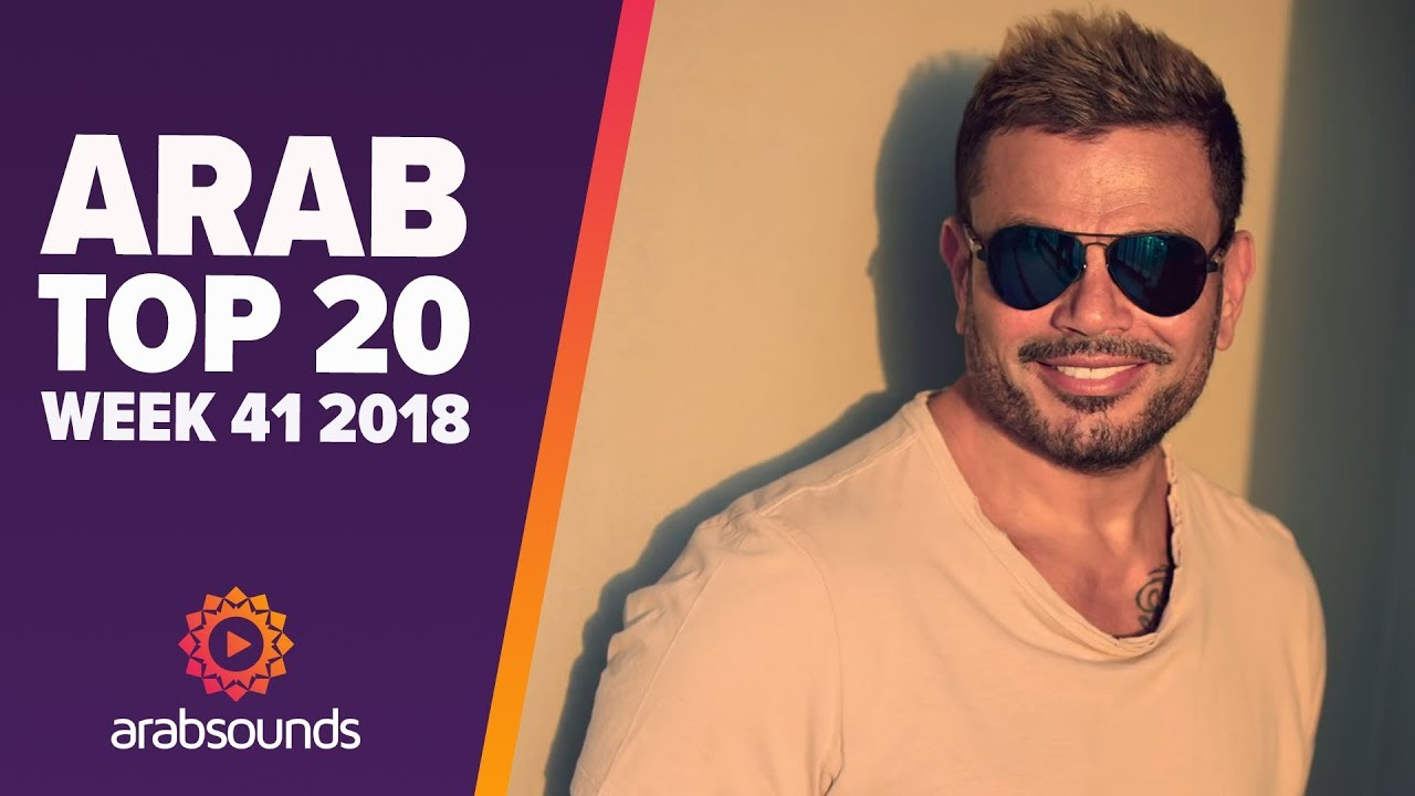 TOP 20 ARABIC SONGS (WEEK 41, 2018): Amr Diab, Mohamed AlSalim, Lbenj & more!