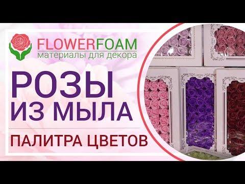 МЫЛЬНЫЕ РОЗЫ | ПАЛИТРА ЦВЕТОВ | Купить розы из мыла
