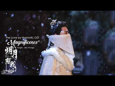 [ Eng/Pinyin ] The Love By Hypnotic OST || Magnificence - Jian Hongyi | 明月照我心