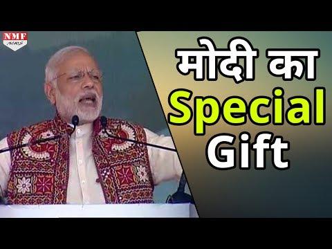 Gujarat की तस्वीर बदल जाएगी Modi के इस Special Gift से | MUST WATCH !!!