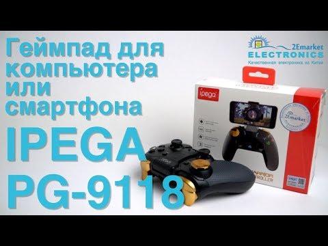 Беспроводной геймпад IPEGA PG 9118. Какой купить геймпад для компьютера и смартфона?