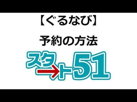 【スタート51】ぐるなびの利用方法 ぐるなび予約