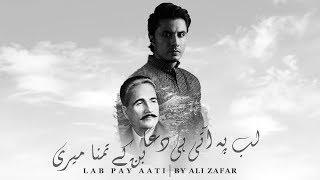 Ali Zafar   Lab Pay Aati   Soulful Rendition of Allama Iqbal Poetry