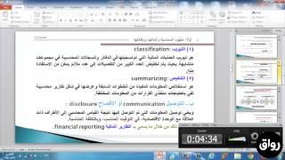 رواق : مبادئ المحاسبة - المحاضرة 1 - الجزء 2