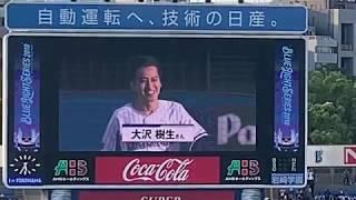ref. https://www.baystars.co.jp/news/2019/05/0507_03.php.